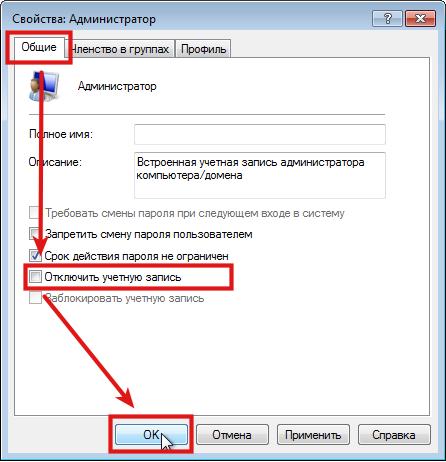 Windows 7 подключение стандартной учетной записи администратора