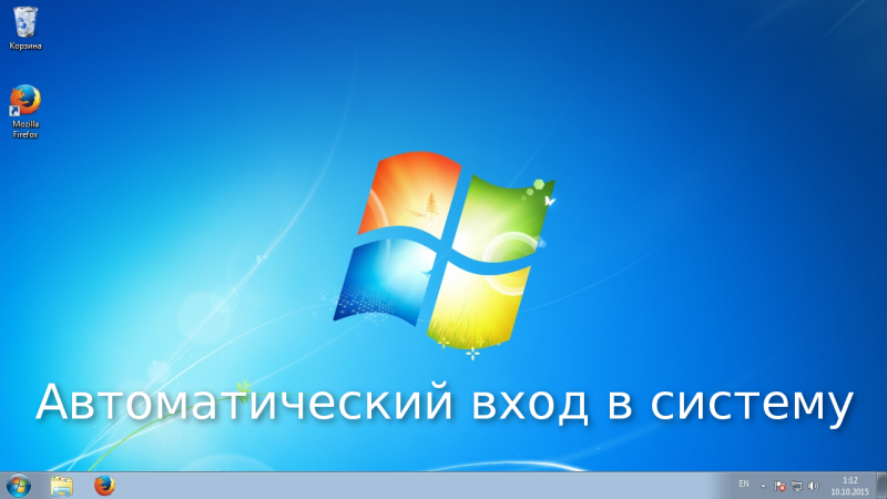 Автоматический вход в систему Windows