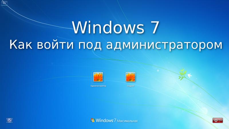 Как создать права администратора на виндовс 7 - 3dfuse.ru