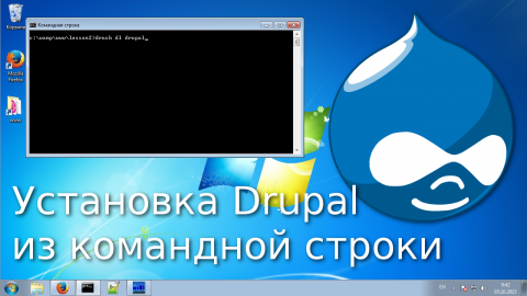 Установка Drupal из командной строки