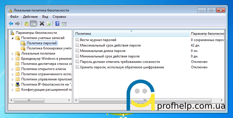включение оснастки windows 7